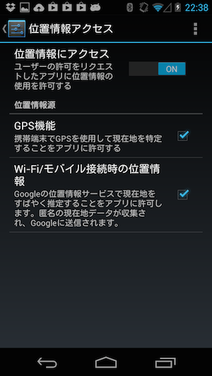 Android_gps2